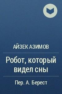 Айзек Азимов - Робот, который видел сны