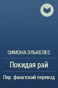 Симона Элькелес - Покидая рай