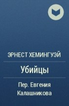 Эрнест Хемингуэй - Убийцы