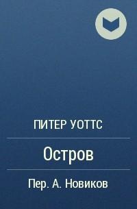 Питер Уоттс - Остров