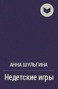 Анна Шульгина - Недетские игры