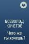 Всеволод Кочетов - Чего же ты хочешь?