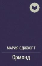 Мария Эджворт - Ормонд
