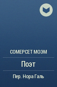 Сомерсет Моэм - Поэт