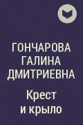 Галина Гончарова - Крест и крыло