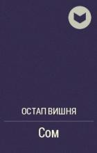 Остап Вишня - Сом