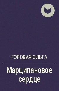 Ольга Горовая - Марципановое сердце