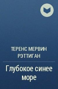 Теренс Мервин Рэттиган - Глубокое синее море