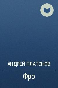 Андрей Платонов - Фро