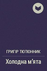 Григір Тютюнник - Холодна м'ята
