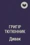 Григір Тютюнник - Дивак