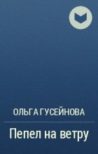 Ольга Гусейнова - Пепел на ветру