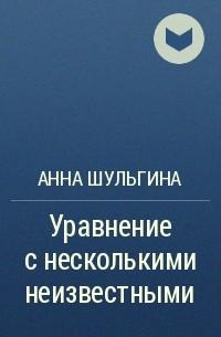 Анна Шульгина - Уравнение с несколькими неизвестными