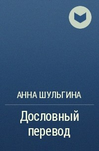 Анна Шульгина - Дословный перевод