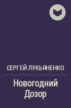 Сергей Лукьяненко - Новогодний Дозор