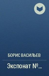 Борис Львович Васильев - Экспонат №...