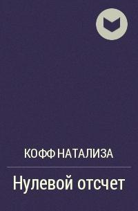 Кофф Натализа - Нулевой отсчет