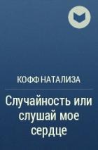 Кофф Натализа - Случайность или слушай мое сердце