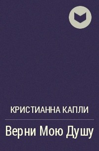 Кристианна Капли - Верни Мою Душу