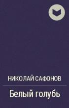 Николай Сафонов - Белый голубь