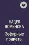 Надея Ясминска - Зефирные приметы
