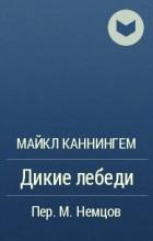 Майкл Каннингем - Дикие лебеди