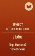 Эрнест Сетон-Томпсон - Лобо