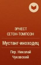 Эрнест Сетон-Томпсон - Мустанг-иноходец