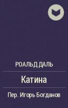 Роальд Даль - Катина