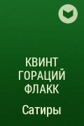 Квинт Гораций Флакк - Сатиры