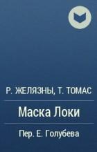 - Маска Локи