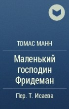 Томас Манн - Маленький господин Фридеман