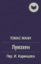 Томас Манн - Луизхен