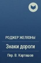 Роджер Желязны - Знаки дороги