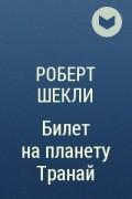Роберт Шекли - Билет на планету Транай