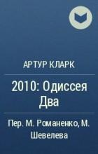 Артур Кларк - 2010: Одиссея Два