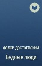Ф. М. Достоевский - Бедные люди