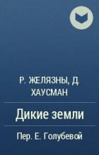 Роджер Желязны, Джеральд Хаусман - Дикие земли