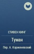 Стивен Кинг - Туман