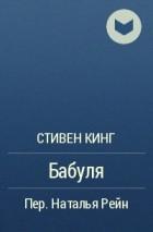 Стивен Кинг - Бабуля