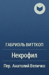 Габриэль Витткоп - Некрофил