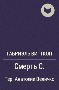 Габриэль Витткоп - Смерть С.