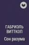 Габриэль Витткоп - Сон разума