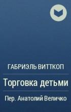 Габриэль Витткоп - Торговка детьми