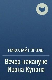 Н. В. Гоголь - Вечер накануне Ивана Купала