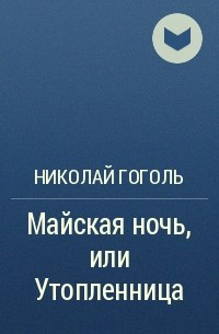 Н. В. Гоголь - Майская ночь, или Утопленница