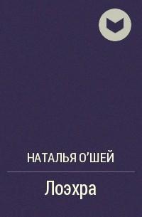 Наталья О'Шей - Лоэхра