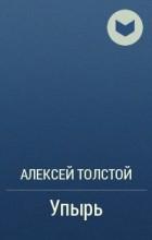 Алексей Толстой - Упырь