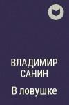 Владимир Санин - В ловушке