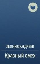 Леонид Андреев - Красный смех